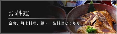会席、郷土料理、鍋・一品料理はこちら